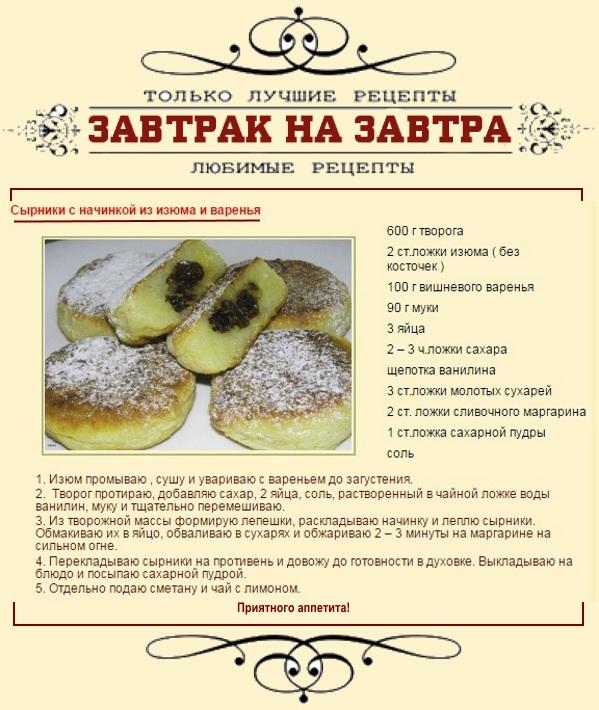 сырники с начинкой из изюма