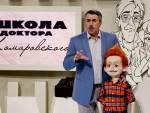 О докторе Комаровском