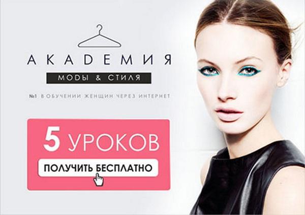 академия моды и стиля атты арсеньевой