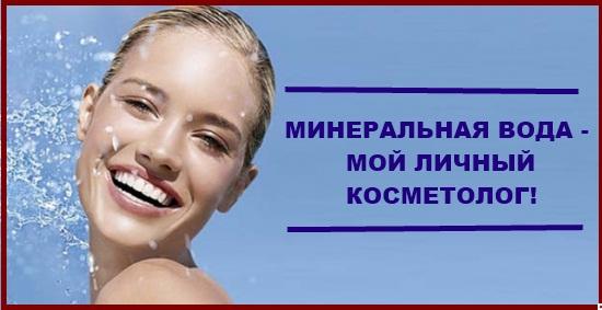 Минеральная вода мой косметолог